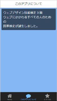 クイズ for ウェブデザイン技能検定 3 級 apk screenshot
