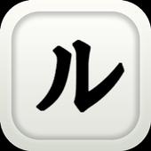 読書deルパン-Ⅱ icon