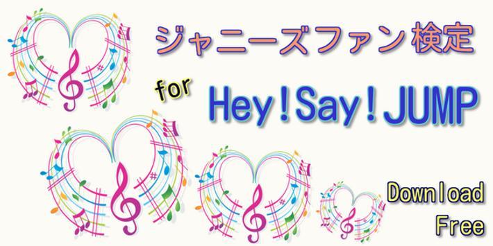 ジャニーズファン検定クイズ for Hey!Say!JUMP poster