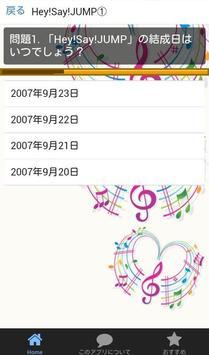 ジャニーズファン検定クイズ for Hey!Say!JUMP apk screenshot