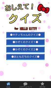おしえて!クイズ for HELLO KITTY poster