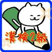 漢検2級 スキマ時間に練習問題! icon