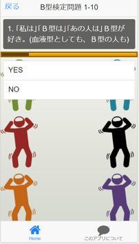 あなたは『B型?』血液型性格判断 80問 screenshot 7