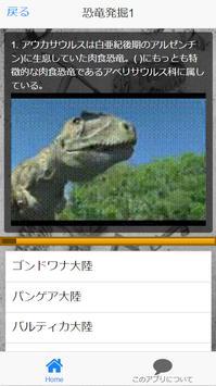 『恐竜発掘』クイズ検定 中生代三畳紀に現れ、中生代を通じて繁栄した。65問 screenshot 3