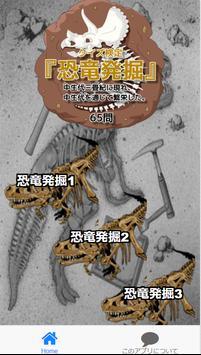 『恐竜発掘』クイズ検定 中生代三畳紀に現れ、中生代を通じて繁栄した。65問 screenshot 6