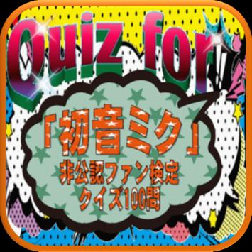 Quiz for『初音ミク』非公認ファン検定 クイズ100問 poster