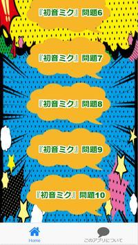 Quiz for『初音ミク』非公認ファン検定 クイズ100問 screenshot 10