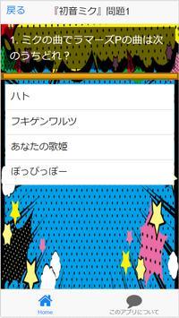 Quiz for『初音ミク』非公認ファン検定 クイズ100問 screenshot 3