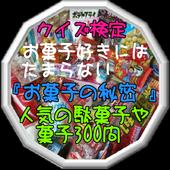お菓子好きにはたまらない‼ クイズ検定『お菓子の秘密 』人気の駄菓子や菓子300問 icon
