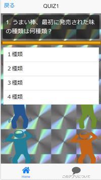 お菓子好きにはたまらない‼ クイズ検定『お菓子の秘密 』人気の駄菓子や菓子300問 screenshot 11