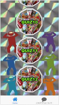 お菓子好きにはたまらない‼ クイズ検定『お菓子の秘密 』人気の駄菓子や菓子300問 screenshot 2