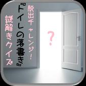 脱出チャレンジ‼『トイレの落書き』謎解きクイズ icon