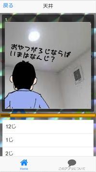 脱出チャレンジ‼『トイレの落書き』謎解きクイズ screenshot 4