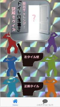 脱出チャレンジ‼『トイレの落書き』謎解きクイズ screenshot 6