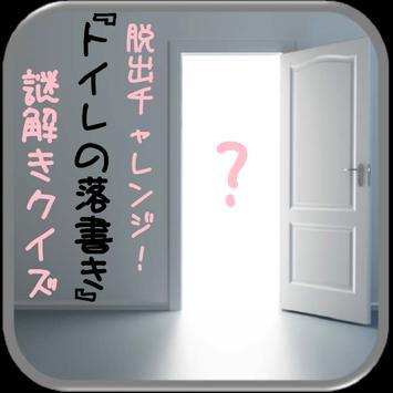 脱出チャレンジ‼『トイレの落書き』謎解きクイズ poster