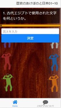 中学2年『歴史』歴史のあけぼのと日本・古代日本の歩みと東アジア・中世日本の成り立ちとアジア 130問 screenshot 7
