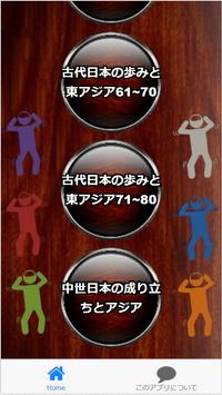 中学2年『歴史』歴史のあけぼのと日本・古代日本の歩みと東アジア・中世日本の成り立ちとアジア 130問 screenshot 2