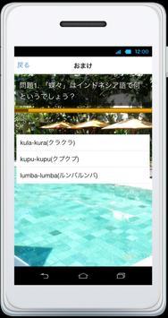インドネシア語クイズ apk screenshot