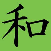 KANJI QUIZ - 漢字クイズ icon