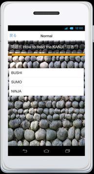 KANJI QUIZ - 漢字クイズ apk screenshot