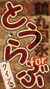 マニアッククイズ for 鶴丸国永 poster