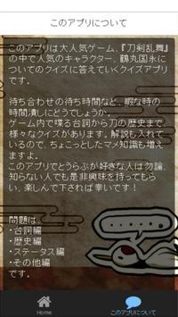 マニアッククイズ for 鶴丸国永 screenshot 2