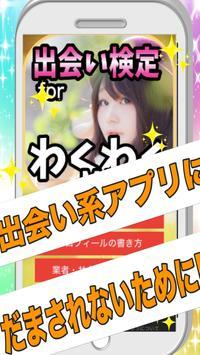 【無料】出会い検定forワクワクMAIL screenshot 1