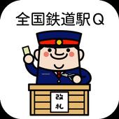 全国鉄道駅100問クイズ! 鉄ヲタ・鉄道マニア専用 icon