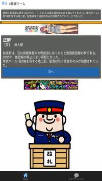 全国鉄道駅100問クイズ! 鉄ヲタ・鉄道マニア専用 screenshot 2