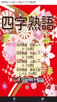 四字熟語ドリル 脳トレ穴埋めクイズで 受験対策! poster