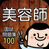 美容師 国家試験過去問題を〇×クイズ式で模擬試験100問 icon
