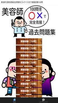 美容師 国家試験過去問題を〇×クイズ式で模擬試験100問 poster
