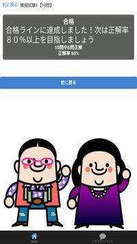 美容師 国家試験過去問題を〇×クイズ式で模擬試験100問 screenshot 2