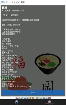 あのアイドルも?!福岡出身の芸能人・有名人はどっちね?クイズ apk screenshot