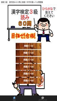 漢検3級 漢字読み60問に挑戦!中学卒業レベル問題集 poster