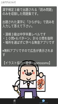 漢検3級 漢字読み60問に挑戦!中学卒業レベル問題集 screenshot 2