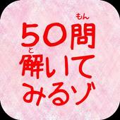 50問アニメクイズ for クレヨンしんちゃん icon