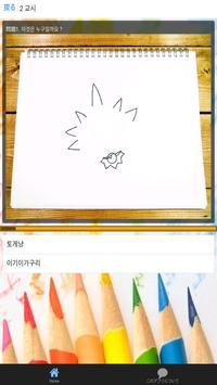 퀴즈 ! 엄마의 낙서for요괴워치*韓国for妖怪ウォッチ apk screenshot
