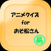 クイズforおそ松さん・易 icon