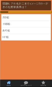 クイズforおそ松さん・易 apk screenshot