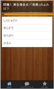 クイズforゴッドイーター apk screenshot