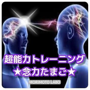 超能力トレーニング★念力たまご★ poster