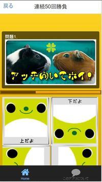 超能力トレーニング★念力たまご★ apk screenshot