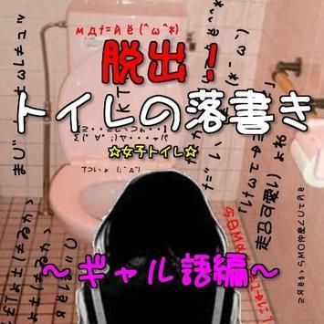 脱出!トイレの落書き~ギャル語編~ poster