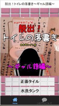 脱出!トイレの落書き~ギャル語編~ screenshot 1