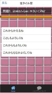 脱出!トイレの落書き~ギャル語編~ screenshot 3