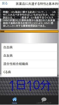 登録販売者 問題集 1日10分 screenshot 3