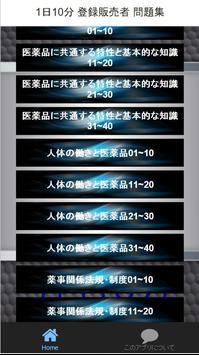 登録販売者 問題集 1日10分 screenshot 7