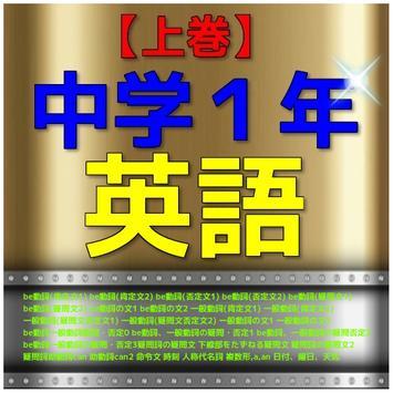 中学1年『英語』問題集 【上巻】 poster