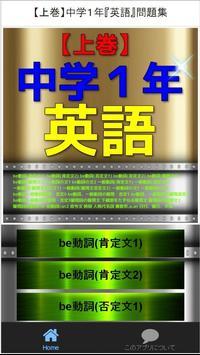 中学1年『英語』問題集 【上巻】 apk screenshot